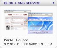 多機能ブログ・SNSが作れるサービス