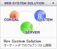 オーダーメイドでのウェブシステム開発